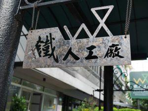 Waypoint tri sign